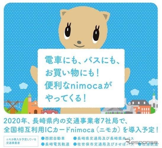 Ic カード バス 長崎 IC(定期券・回数券)