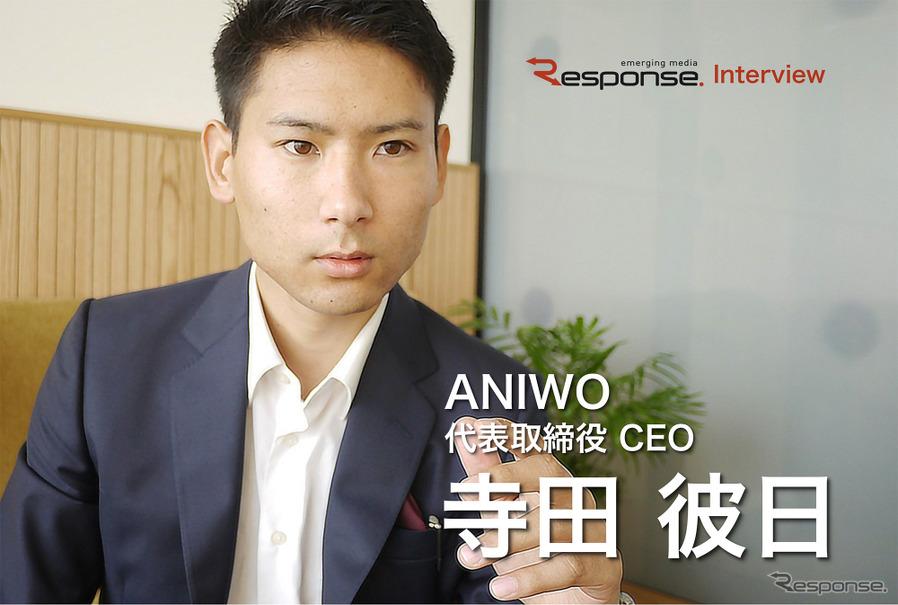投資か技術提携か? 注目されるイスラエル市場の攻略法…Aniwo 代表取締役CEO 寺田 彼日