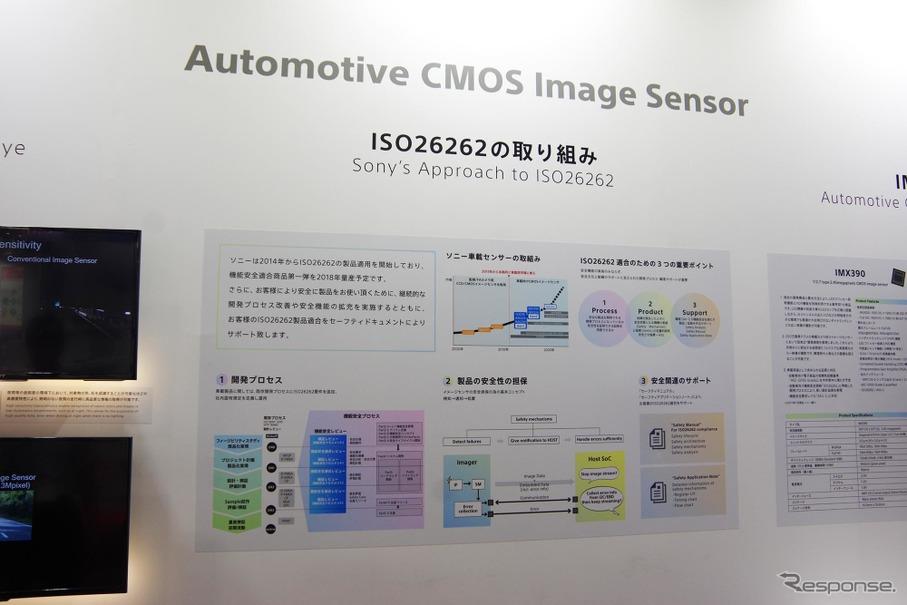 ソニーの映像技術を自動運転車に活用、「人の眼超える」認識…名古屋