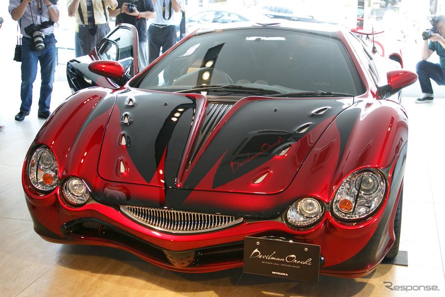 光岡自動車、世界で1台の『デビルマン オロチ』発表---原作者の ...