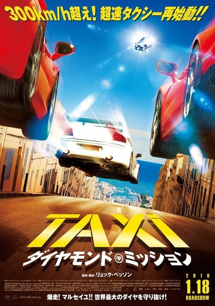 『TAXi ダイヤモンド・ミッション』本ポスター (C)2018-T5 PRODUCTION - ARP - TF1 FILMS PRODUCTION - EUROPACORP - TOUS DROITS RESERVES