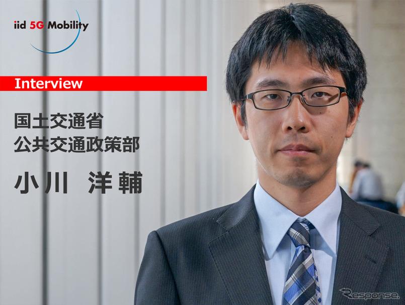 日本版MaaSはどうあるべきか…国交省 公共交通政策部 小川主査