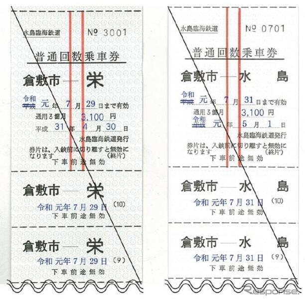 発売される回数券の見本。あらかじめ利用区間が印刷されている