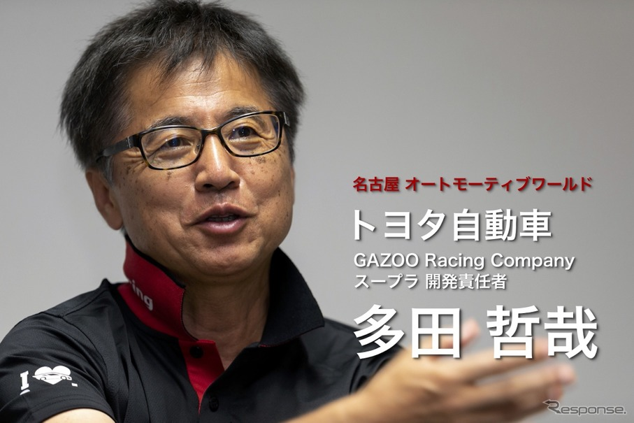 トヨタ自動車 GAZOO Racing Company スープラ開発責任者の多田哲哉氏