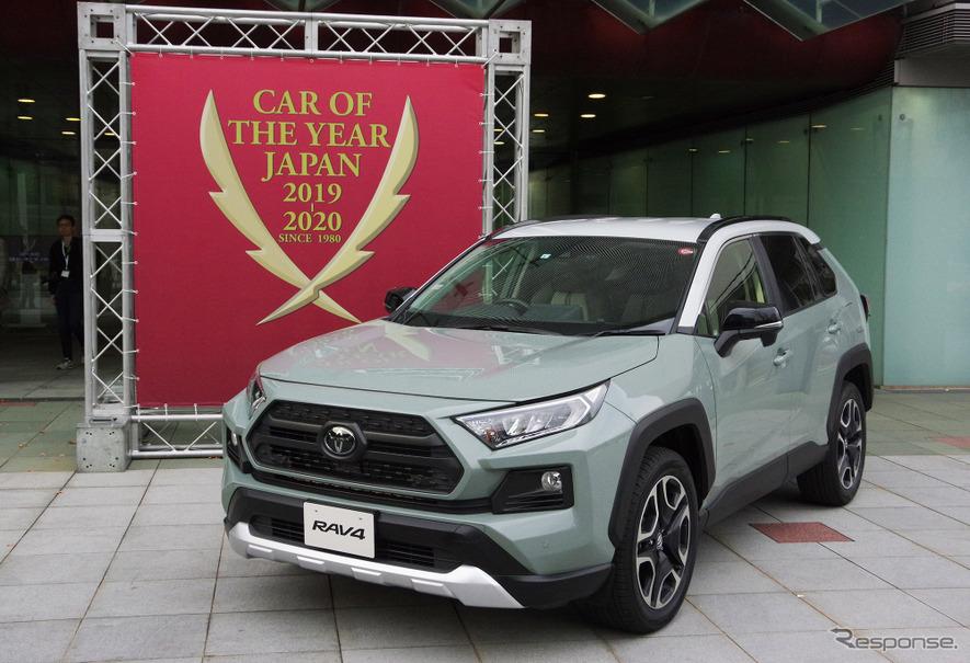 トヨタ RAV4「2019 - 2020日本カー・オブ・ザ・イヤー」受賞