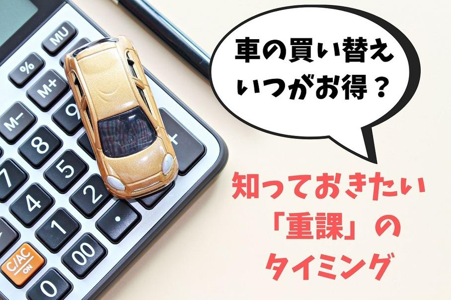 いつ 自動車 税
