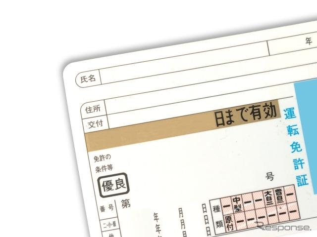県 更新 神奈川 運転 免許