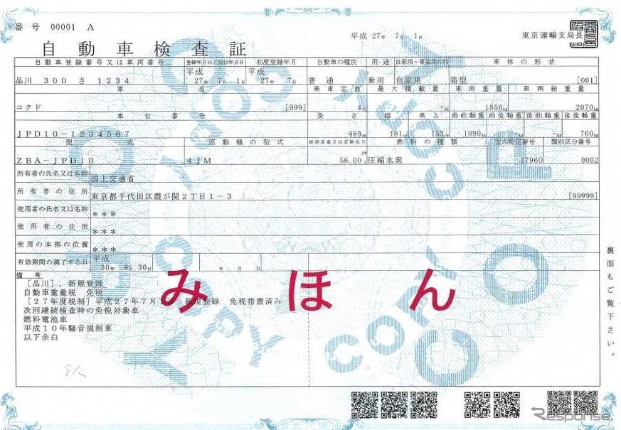 愛知 県 免許 更新 コロナ