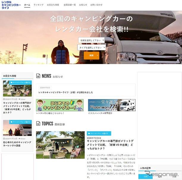 レンタル 熊本 キャンピングカー