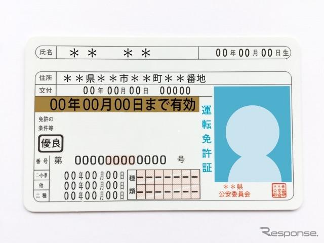 運転免許証とマイナンバーカードを一本化へ 2026年から   レスポンス ...