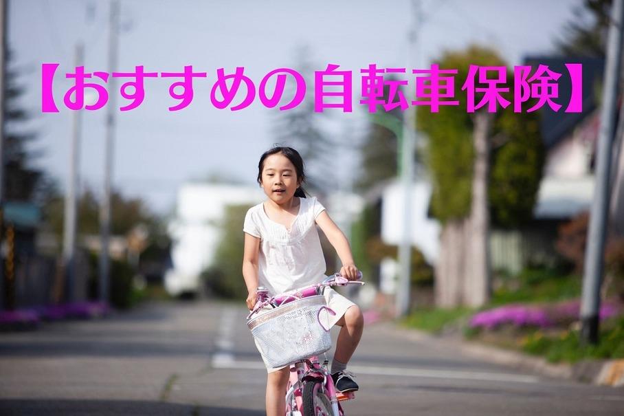 保険 おすすめ 自転車