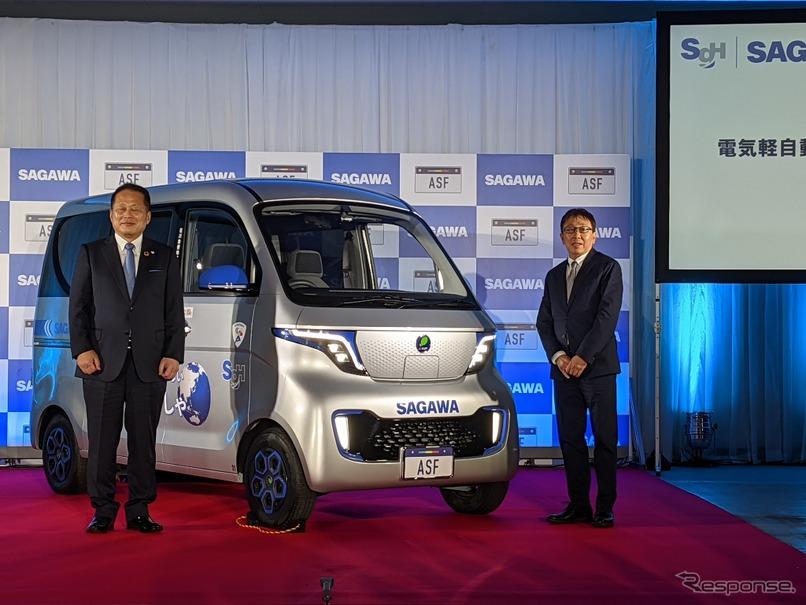 プロトタイプ車両を発表する佐川急便・本村所長とASF・飯塚社長