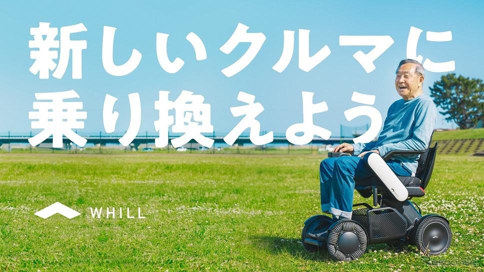 新しいクルマに乗り換えよう」WHILLと新車ディーラー16社、免許返納を応援 | レスポンス(Response.jp)