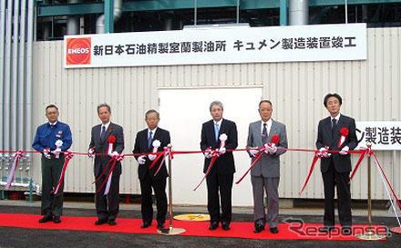 新日本石油精製、キュメン製造装置が完成   レスポンス(Response.jp)
