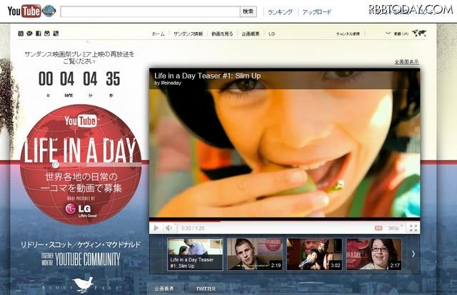 「Life in a Day」特設サイト 「Life in a Day」特設サイト