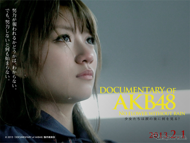 (c)2013『DOCUMENTARY of AKB48』製作委員会