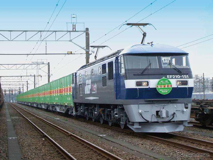 JR貨物、福山通運専用の貨物列車...