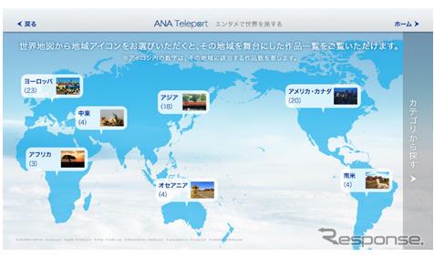 Anaマイレージ会員向け動画視聴アプリをリニューアル心の旅を