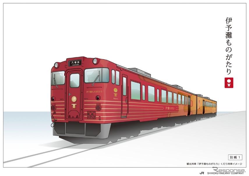 JR四国の観光列車「伊予灘ものがたり」列車愛称が決定 | レスポンス ...