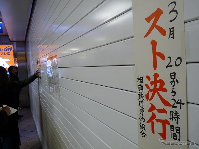 相鉄、5年ぶりストライキ突入…7時頃運行開始 | レスポンス(Response.jp)