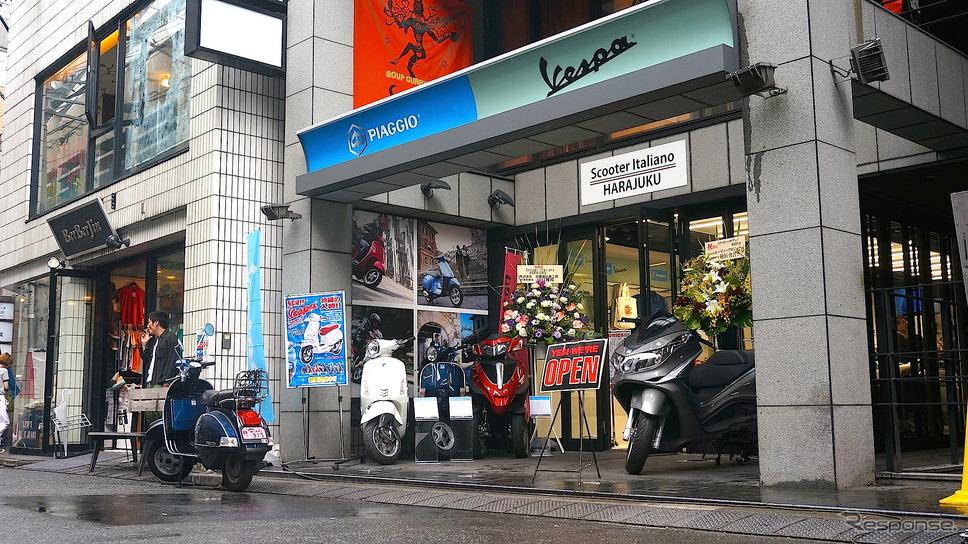 東京・原宿にイタリア二輪ブランド「ピアッジオ」、「ベスパ」のスクーターを専門的に扱う「スクーターイタリアーノ 原宿」がオープン