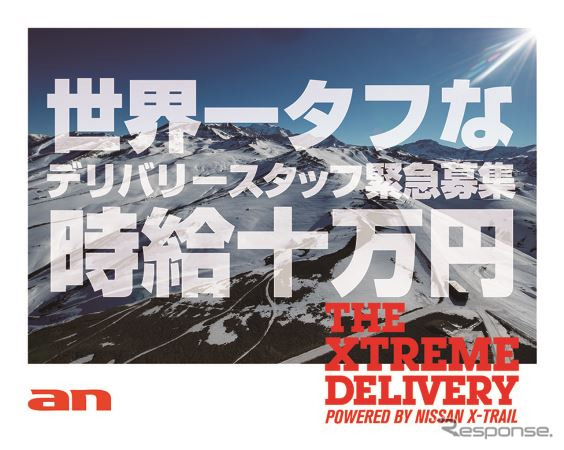 XTREME DELIVERY 世界一タフなデリバリースタッフ緊急募集!