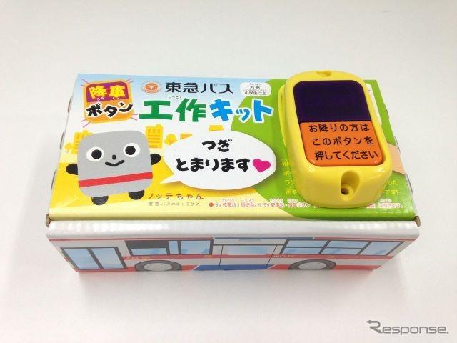 『降車ボタン&工作キットセット』(画像:東急バス)