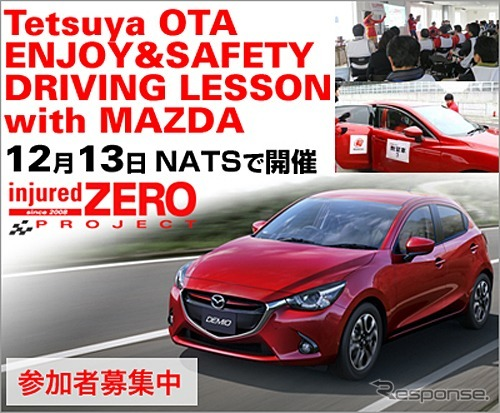Tetsuya OTA ENJOY&SAFETY DRIVING LESSON with MAZDA