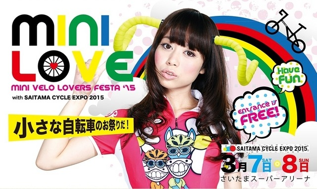 小径車の祭典「MINI VELO LOVERS FESTA '15 『MINI LOVE』with SAITAMA CYCLE EXPO 2015」が3月に開催