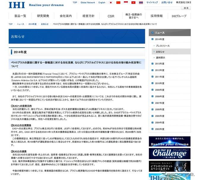 IHI、ペトロブラスの贈収賄事件で関与を否定 | レスポンス(Response.jp)
