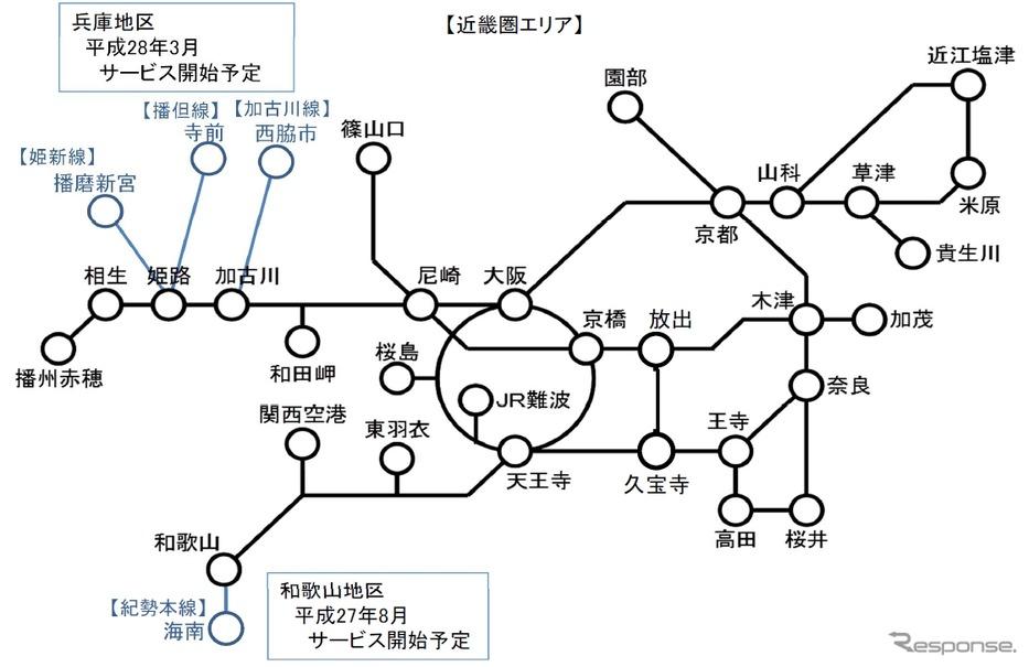 近畿圏のICOCAエリア。今年8月に和歌山地区の利用可能エリアが拡大し、来年3月には兵庫地区でもICOCAエリアが拡大する予定だ。
