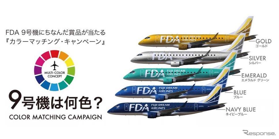ドリーム エアラインズ フジ フジドリームエアラインズってどんな航空会社?特徴や運賃は?