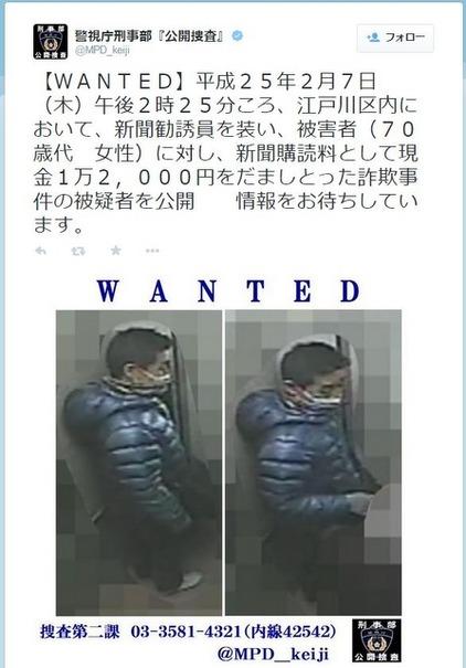 警視庁 公式twitterで詐欺事件の防犯カメラ映像を公開 レスポンス