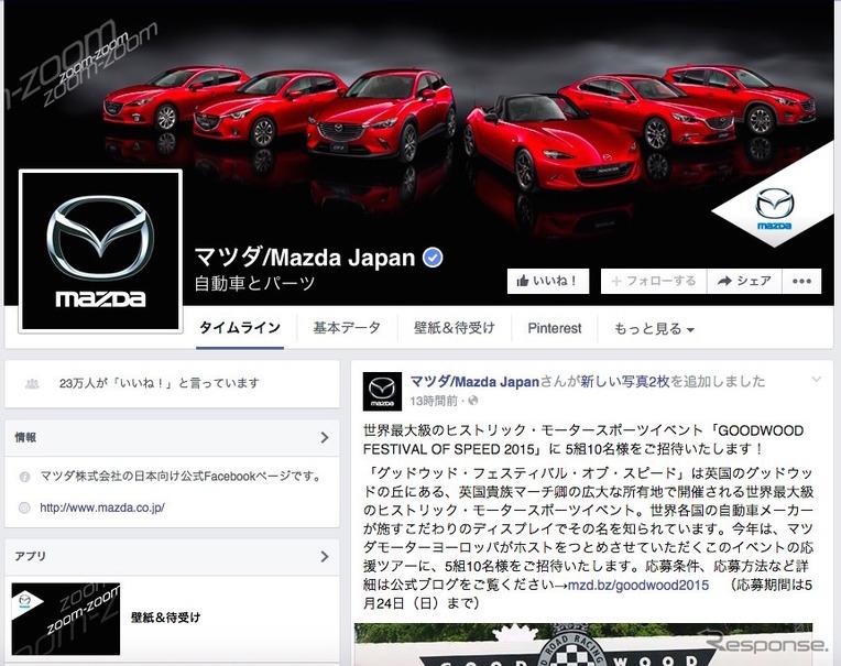 マツダ 公式Facebookページ