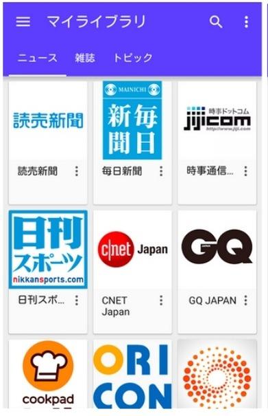ニュースまとめアプリ「Google Play Newsstand」いよいよ日本で
