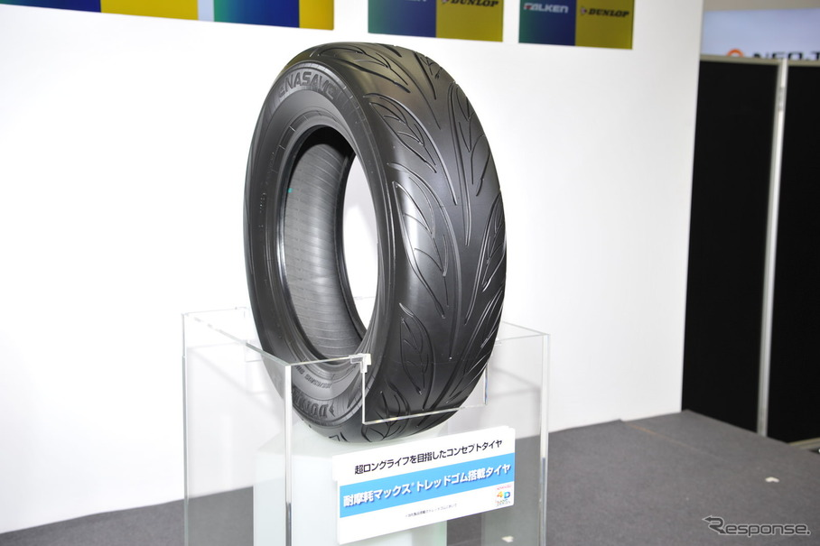 「アドバンスド 4Dナノデザイン」を採用したコンセプトタイヤ「耐摩耗マックストレッドゴム搭載タイヤ」