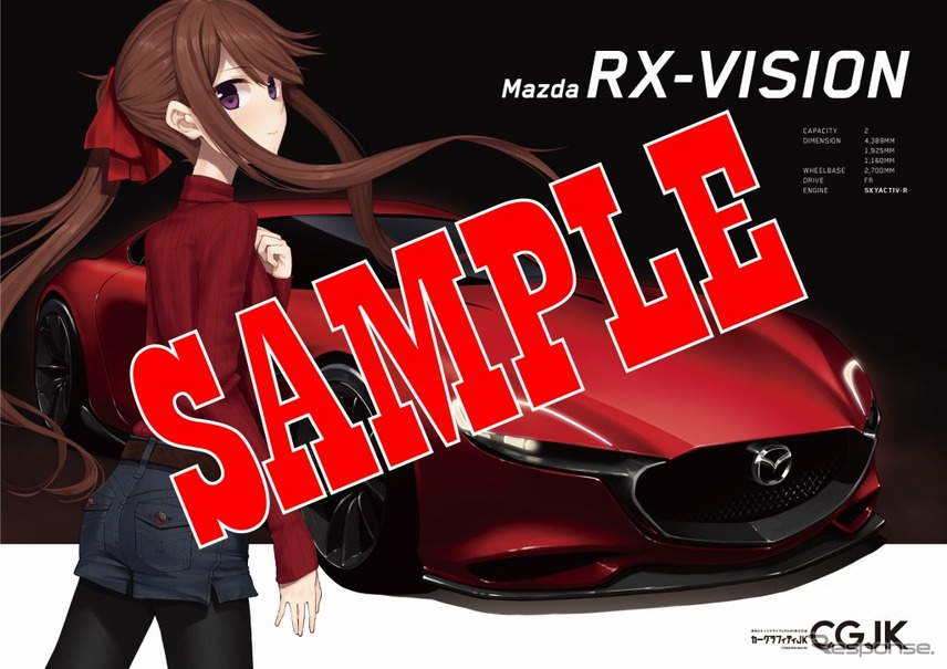 カーグラフィティJK×MAZDA RX-VISION