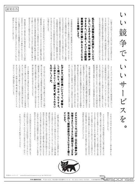 ヤマト運輸が全国54紙に掲載した意見広告