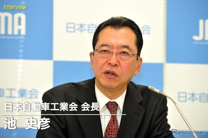 日本自動車工業会 池史彦会長