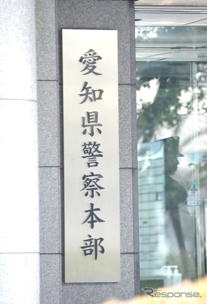 愛知県警察本部(名古屋市)