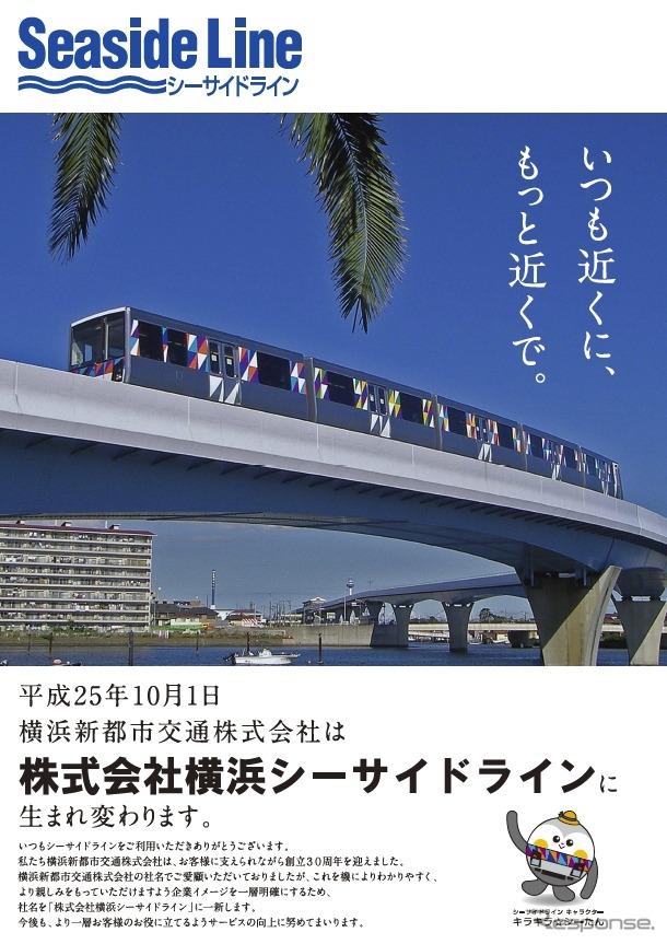 「横浜シーサイドライン」への社名変更を伝えるポスター。 横浜新都市交通 「横浜シーサイドライン」