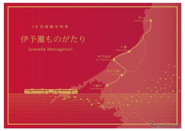 『伊予灘ものがたり』は松山~伊予大洲・八幡浜間を海側の伊予長浜経由で運転される予定。車両のデザインは今回明らかにされなかった。