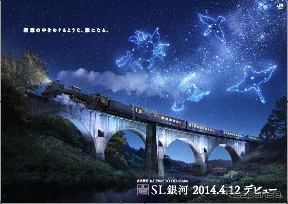 釜石線「SL銀河」、4月12日から運転開始 1枚目の写真・画像