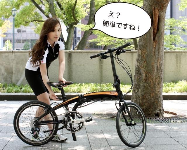 自転車の 自転車 会社 イタリア : ... 自転車の折りたたみ方 (写真