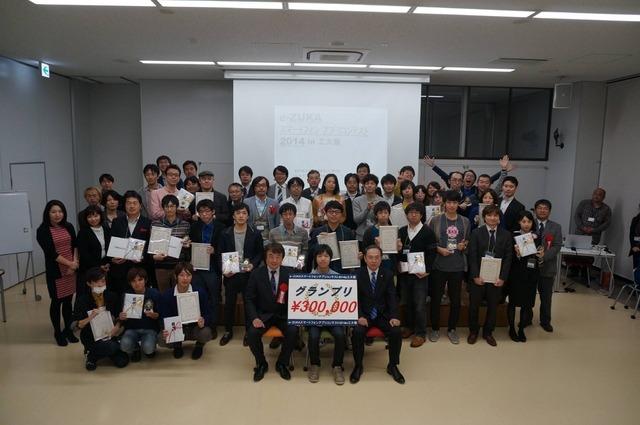 福岡県飯塚市が主催した「e-ZUKAスマートフォンアプリコンテスト」も今... 福岡県飯塚市が主