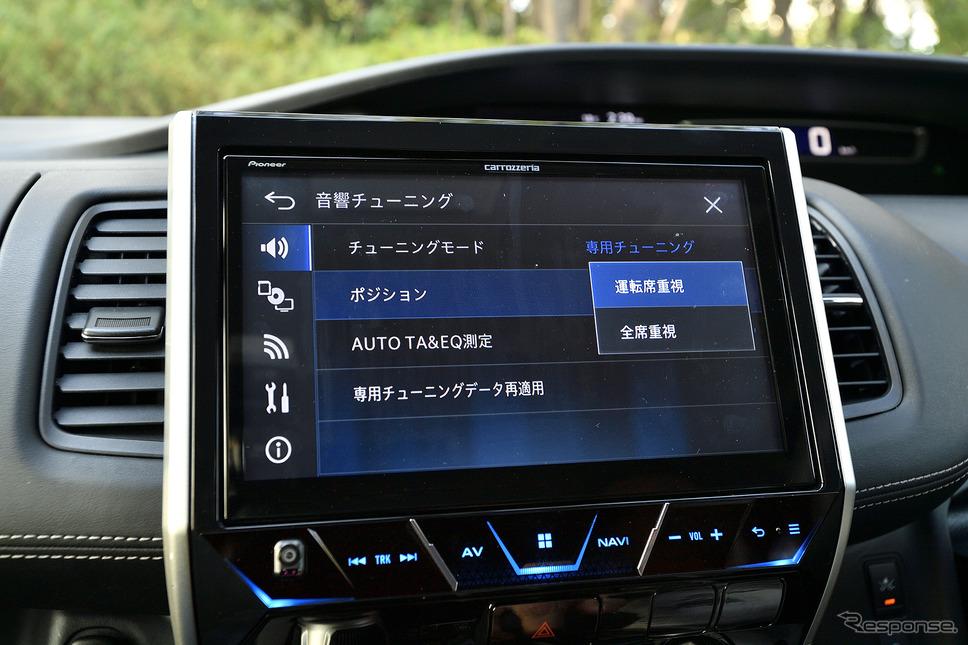 乗車人数に応じてポジション設定も可能。状況に応じてより高音質な再生が出来る