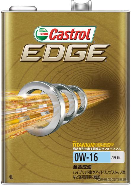 カストロール エッジ 0W-16