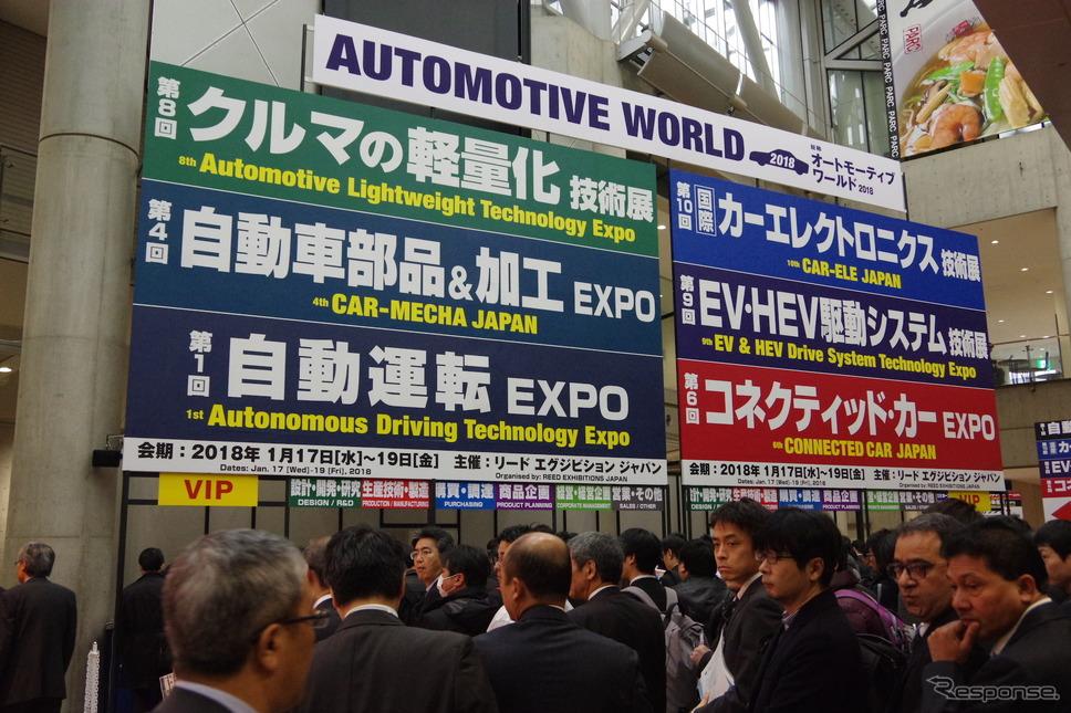 オートモーティブワールド2018では、新たに自動運転EXPOが加わった