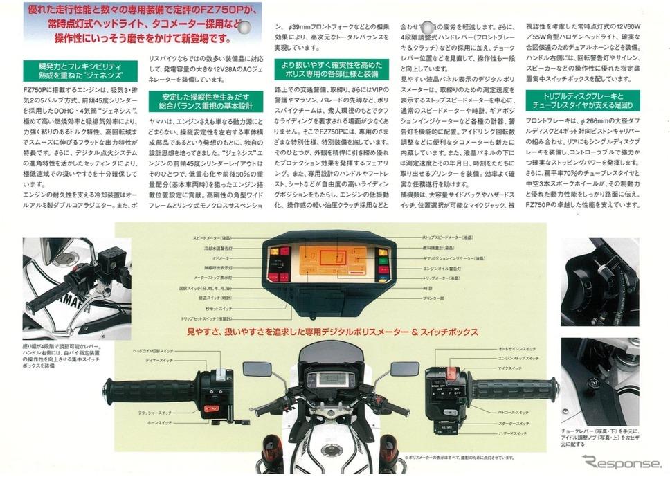 1987年に登場したヤマハの白バイ「FZ750P」の貴重なカタログ。細かい装備や仕様が記載されている