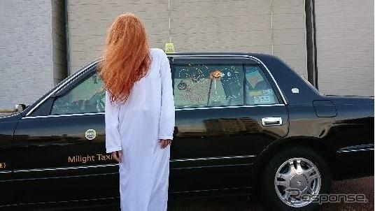未来都タクシーの霊感タクシー2ハロウィン編